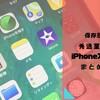 【最新2019】秀逸至極の神iPhoneアプリまとめ!無料&オススメのアプリを割とガチで厳選しました