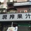 台湾旅行 2回目 2016.9 台北 3日目 再びの迪化街そして猫