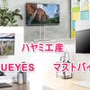 【2019年版オススメ】オシャレでカッコイイ壁寄せテレビスタンドはこれだ!!