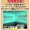 【オススメ5店】武蔵小杉・元住吉・新丸子(神奈川)にあるカフェが人気のお店