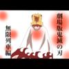 (ネタバレ)主婦もハマる煉獄杏寿郎という男