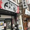 【うどん】極楽うどんAh-麺 (寺田町)