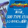 「新幹線変形ロボシンカリオン」 シンカリオンE5はやぶさ プラモデル買ったよ!