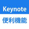 【簡単!】Keynoteのスライドを画像形式で保存する方法