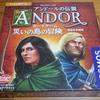 アンドールの伝説 カードゲーム版買いました