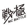 戦極MCBattle 第15章BEST BOUTをチェックすべし!!