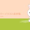ウサギのイラスト素材