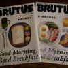 結局朝食は食べた方がいいのか、食べない方がいいのか