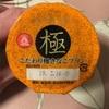アンデイコ(栄屋乳業):こだわり極きなこプリン/ブルーベリーのチーズケーキ