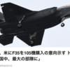 MyPicks:  日本政府、米にF35を105機購入の意向示す トランプ氏「同盟国中、最大の部隊に」 (AFP)
