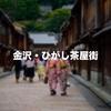 金沢の代表的なスポット「ひがし茶屋街」は出格子と石畳で風情あふれる場所だった!