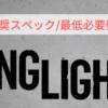 【Dying Light 2】推奨スペック/必要動作環境【日本語表記】