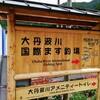 【子連れでお出かけ】大丹波川国際マス釣り場&御岳山ケーブルカー《奥多摩・青梅エリア》