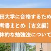 早稲田大学に合格するための参考書まとめと具体的な勉強法『古文』