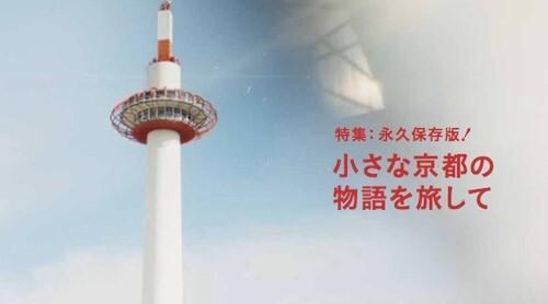 【PR】旅雑誌TRANSIT初の京都特集! 「小さな京都の物語を旅して」