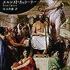 エルンスト・カッシーラー著, 宮田光雄訳『国家の神話』(1946=1960→2018)
