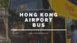 香港国際空港からバス。フェリーターミナルに行くには大変便利。目の前が空港行きバス停のコートヤード・バイ・マリオット香港