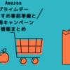【2021終了】Amazonプライムデーのおすすめ事前準備とお得キャンペーン情報まとめ!コスパ大好きな私が実際に買ったもの一覧も公開します