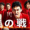 嘘の戦争 動画 5話 放送前に・・・4話 感想 ドキドキハラハラポイント語りたい!!