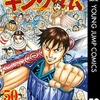 「キングダム50巻」は漫画村、漫画タウン、zipでは読めないの?U-NEXTで無料で見れる!