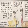 浮気調査(第84話)