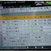 鈴木翔太もローテ入り?&明日の中継。