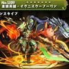 【パズドラ】皇狼英雄・イグニスクーフーリンの入手方法やスキル上げ、使い道情報!