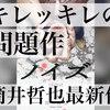 キレッキレの問題作、筒井哲也最新作「ノイズ」がエグい。