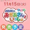 (実に半年ぶり!)雑誌「NHKのおかあさんといっしょ 2016年12月号」が11月15日に発売!