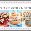 クリスマスの手作りお菓子アイデア集(かんたんにできる海外レシピ・アレンジまとめ)