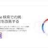 【第05話】はてなブログ Google AdSense 承認への道のり - Google Search Console(グーグル サーチ コンソール)の登録方法