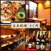 【オススメ5店】尼崎(兵庫)にある懐石料理が人気のお店