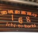 1&8~ichitohachi~