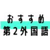 【おすすめ第2外国語】英語以外で学ぶべき第2外国語言語7選:経済的な面で比較してみた