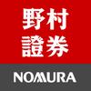 野村ネットアンドコール(NISA口座)活用開始