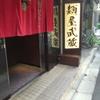 麺屋武蔵 新宿店