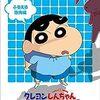 TVアニメ「クレヨンしんちゃん」のホメオスタシスとトランジスタシス