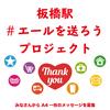 板橋駅#エールを送ろうプロジェクト始動!!