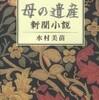 『母の遺産 新聞小説』水村美苗(中央公論社)
