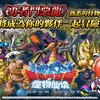 【DQMSL】台湾版「勇者鬥惡龍 怪物仙境 SL」に登場する限定モンスター!