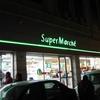 モロッコ1人旅行記 カサブランカ 念願のローカルスーパーへ立ち寄る!!! トラム路線近くにあるスーパーマーケット ACIMA