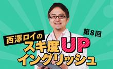 知っている英語で日本について語ってみよう!【スキ度UPイングリッシュ】
