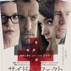 映画『サイドエフェクト』ネタバレあらすじキャスト評価ソダーバーグ監督