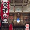 折本『図書館の王』(楠樹式豆本)