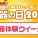 楽器の日 トランペットミニコンサート開催!
