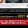 AMDのグラボかCPUを搭載したゲーミングPCの購入で「Far Cry 6」や「バイオ ヴィレッジ」がもらえるキャンペーンがスタート!