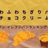 『ふわふわちぎりパン(チョコクリーム)』定番商品だけど飽きない味!セブンイレブン | Gibberish Man blog