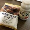 【はちみつミルクドーナツ×高千穂牧場 カフェ・オレ】なんかホッとします