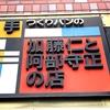 加藤仁と阿部守正の店に行ってきた