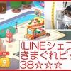 【動画あり】LINEシェフ最新ステージきまぐれピッツァ38☆☆☆ステージ攻略。リネシェフ